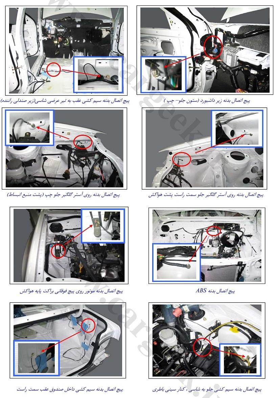 آموزش تعمیر موتور پراید