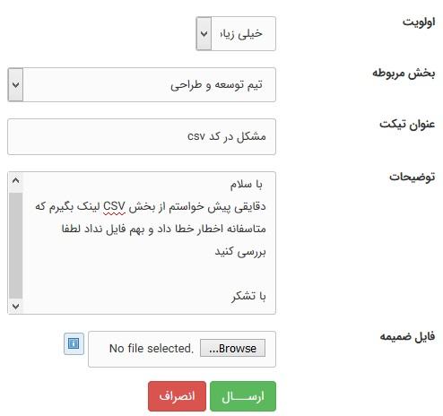 راهنمای ارسال تیکت در سایت سیکا فایل SIKAFILE.IR