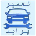 پکیج-کامل-و-جامع-تعمیرات-خودرو-پراید