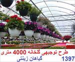 طرح-توجیهی-گلخانه-4000-متری-پرورش-گیاهان-زینتی-سال-97