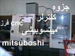 جزوه-آموزشی-فرز-cnc-با-کنترلر-mitsuboshi