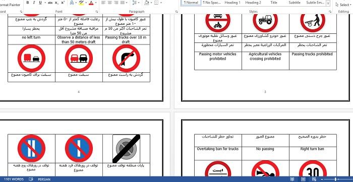 علائم رانندگی به زبان عربی و انگلیسی