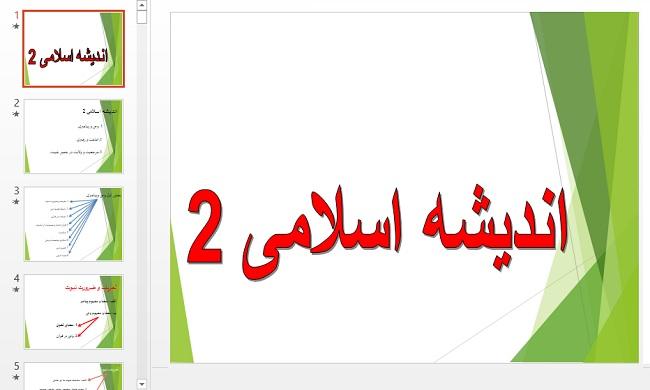 پاورپوینت خلاصه کتاب اندیشه اسلامی 2
