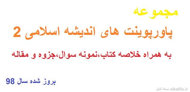پاورپوینت اندیشه اسلامی2