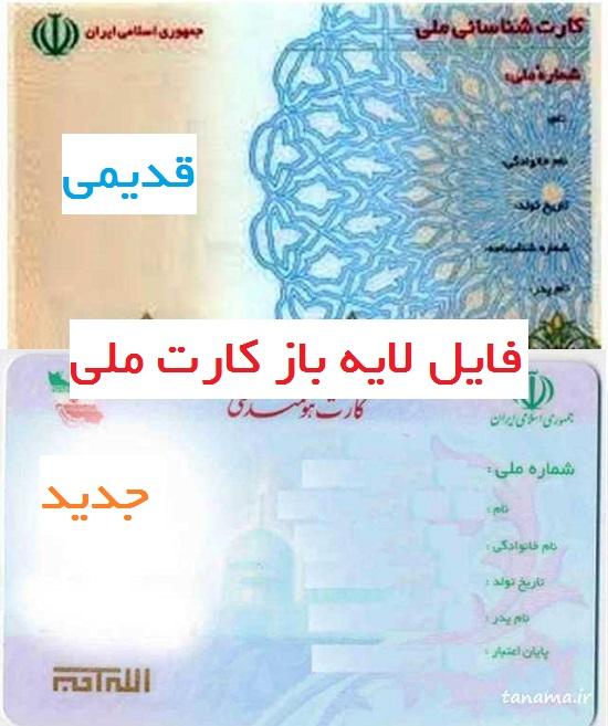 دانلود لایه باز کارت ملی هوشمند