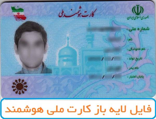دانلود لایه باز کارت ملی جدید