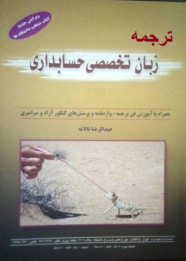 ترجمه کتاب زبان تخصصی حسابداری عبدالرضا تالاته