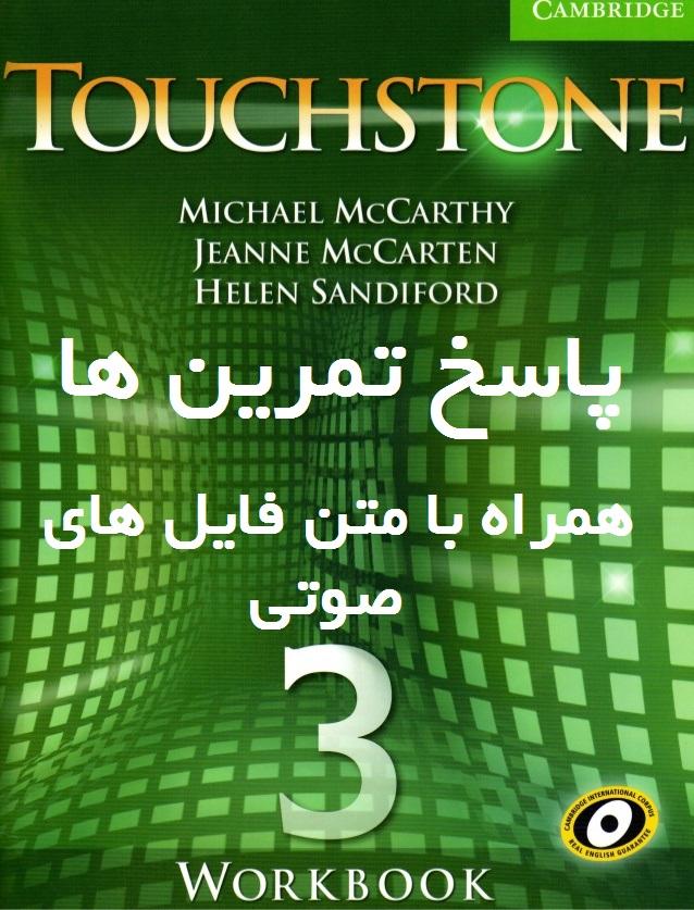 جواب تمرین های کتاب تاچ استون 3 touchstone 3 student book