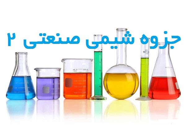 جزوه شیمی صنعتی 2