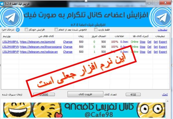 نرم افزار افزایش ممبر تلگرام