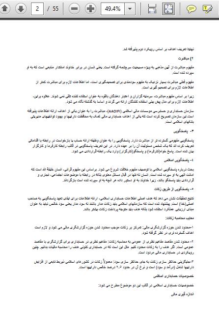 جزوه حسابداری اسلامی